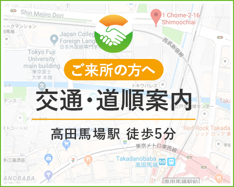 Hand in Hand 社会保険労務士事務所 交通アクセス・道順案内 高田馬場駅徒歩5分