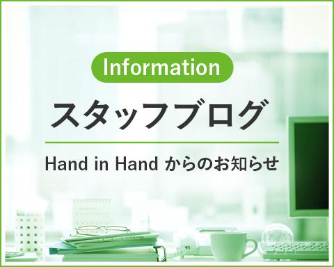 スタッフブログ Hand in Hand からのお知らせ