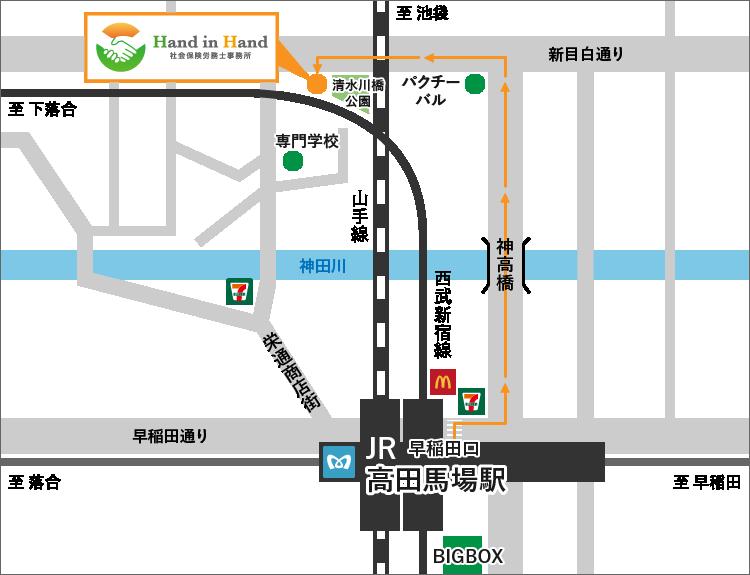 Hand in Hand 社会保険労務士事務所 アクセスマップ